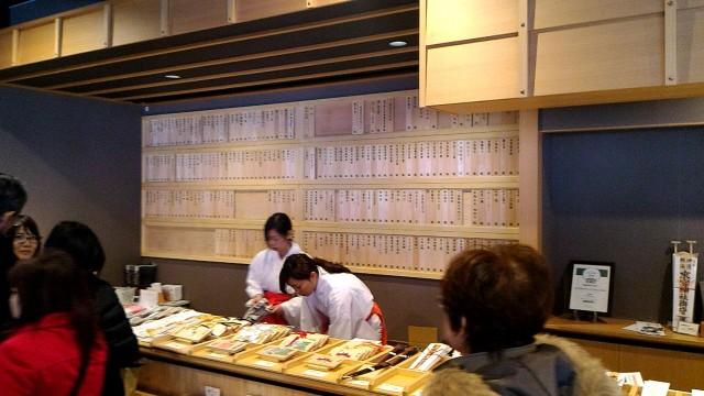 静岡県熱海市来宮神社の巫女さんと御札授与