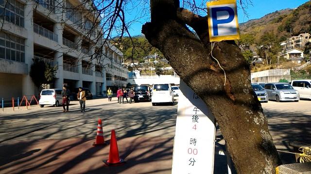 静岡県熱海市来宮神社の臨時駐車場第一小学校