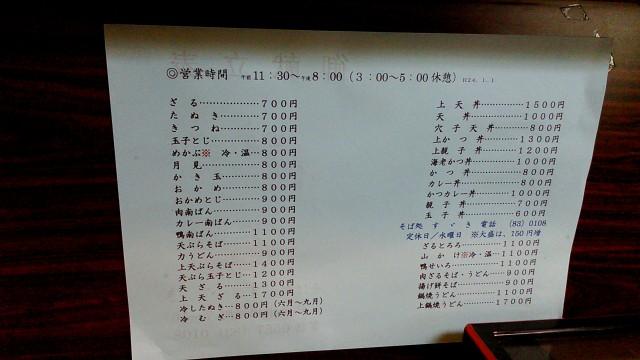 JR来宮駅前の「そば処すずき」のメニュー
