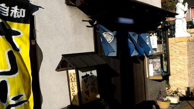 JR来宮駅前の「そば処すずき」お店の外観