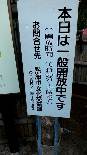 坪内逍遥双柿舎の開館日時の看板