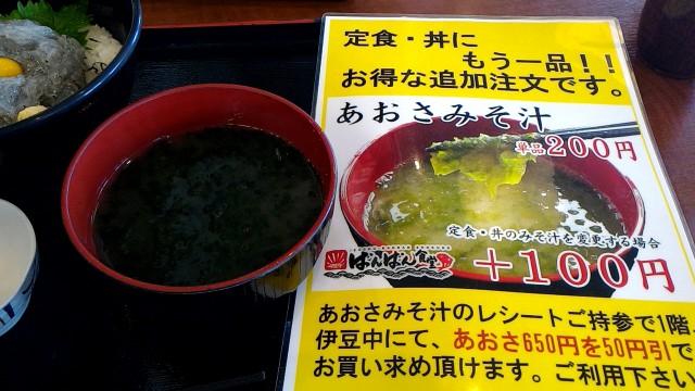 道の駅伊東マリンタウンばんばん食堂あおさ汁はプラス100円で