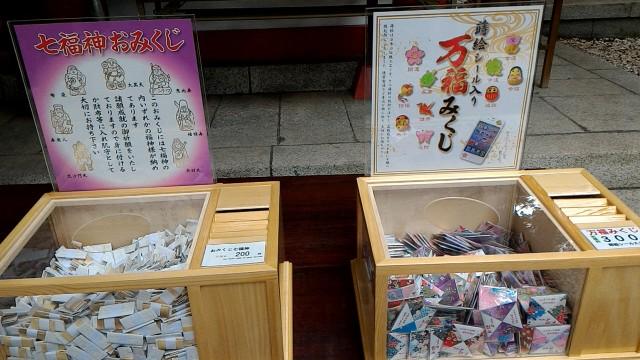 静岡県熱海市来宮神社のおみくじ・蒔絵と七福神