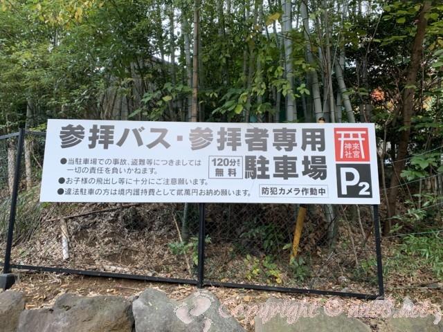来宮神社(静岡県熱海市)の第二駐車場
