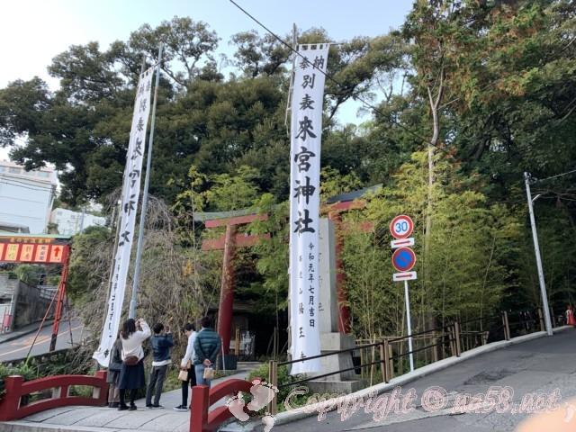 来宮神社(静岡県熱海市)の入り口の赤い鳥居と大きなのぼり
