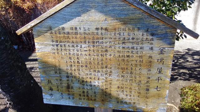 静岡県熱海市サンビーチにて釜鳴屋平七像の解説