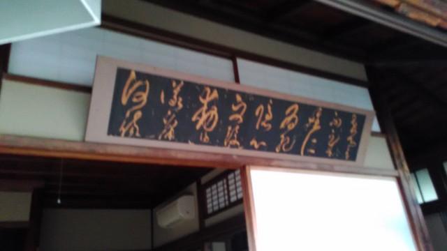 坪内逍遥双柿舎庭側の廊下に飾られた弘法大師の書