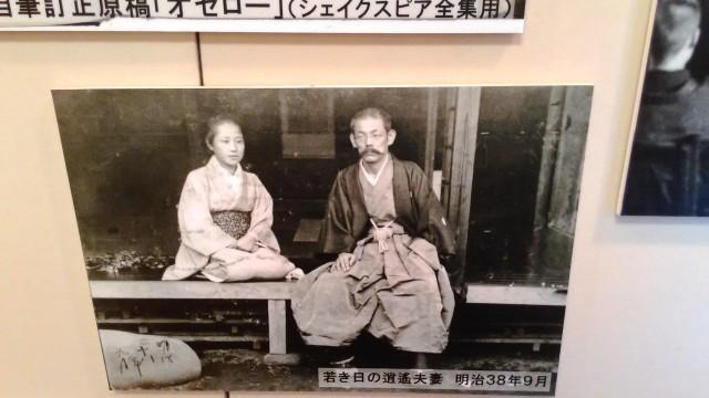 坪内逍遥双柿舎の書屋にある若き逍遥夫妻写真
