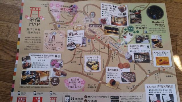 熱海梅園梅まつりのマップ、来宮駅でいただける