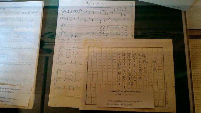 熱海梅園にある中山晋平記念館の楽譜複製