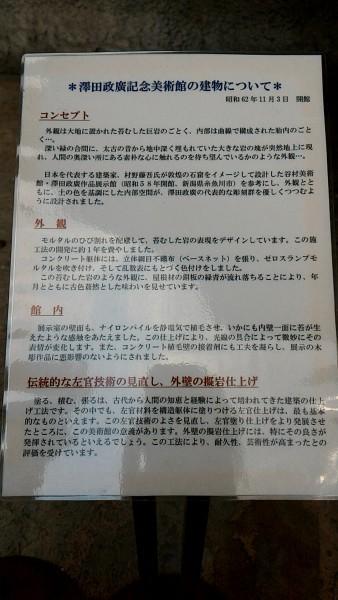 澤田政廣記念美術館澤田さんの経歴など