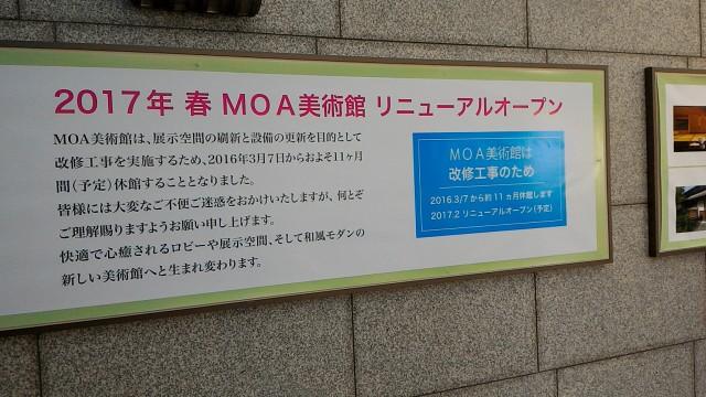 MOA美術館(熱海市)リニューアルオープン案内