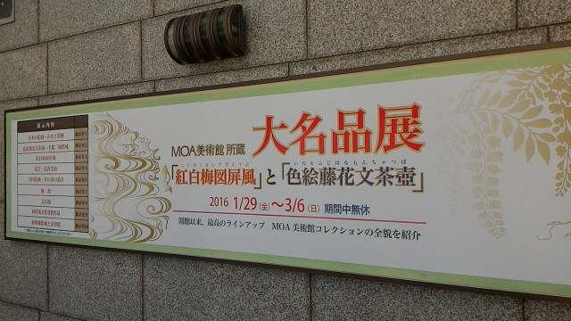 MOA美術館(熱海市)大名品展案内