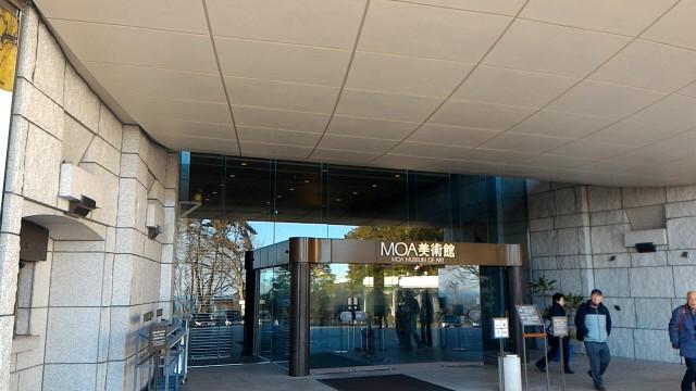 MOA美術館(熱海市)入り口