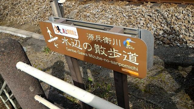 三島市源兵衛川の水辺の散歩道、道標