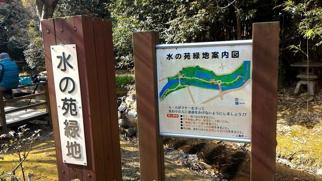 三島市源兵衛川の水辺の散歩道「水の苑緑地」の解説板
