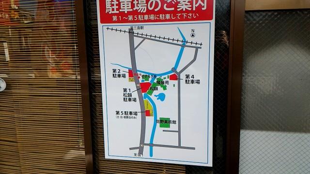 三島市「三島梅花藻の里」の51号をはさんで向かいにある駐車場案内