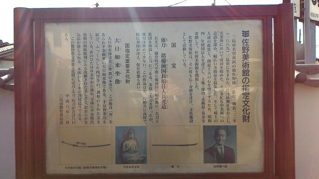 佐野美術館(静岡県三島市)の指定文化財について