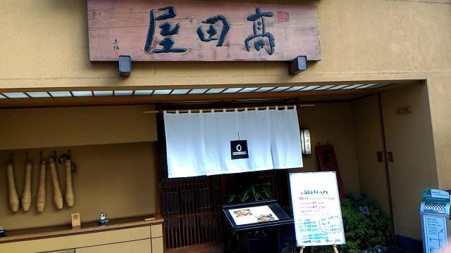 三嶋大社そば三島駅そばの食事処「高田屋」さん