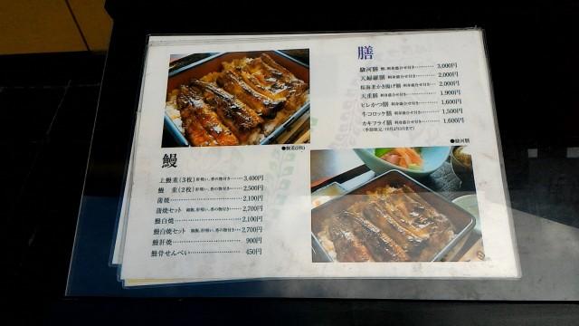 三嶋大社そば三島駅そばの食事処「高田屋」うなぎのメニュー