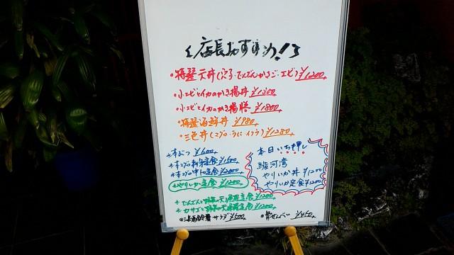三嶋大社そば三島駅そばの食事処「高田屋」店主おすすめメニュー