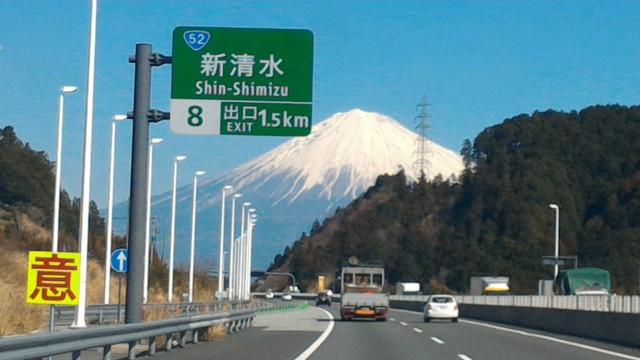 雪化粧の富士山新東名上り・新清水図出口まで1.5キロ
