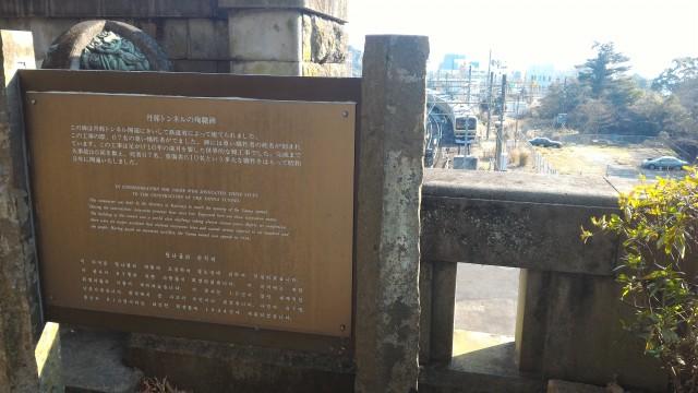 熱海丹那トンネルの殉職碑