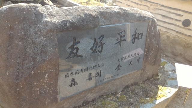 熱海梅園の韓国庭園に記された友好平和の記念碑