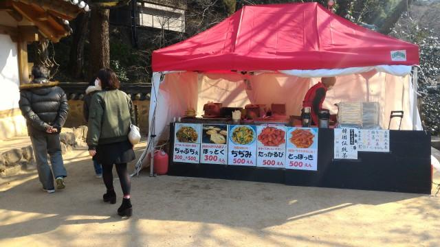 熱海梅園の韓国庭園内の屋台売店