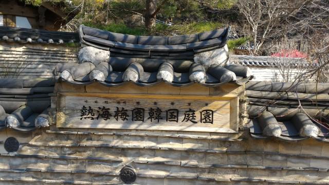 熱海梅園の韓国庭園