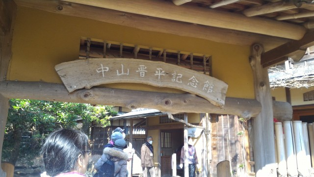 熱海梅園内の中山晋平記念館入り口