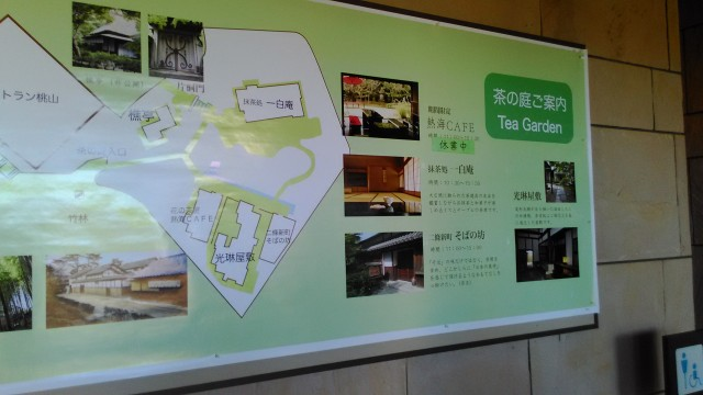 MOA美術館(熱海市)茶の庭の地図