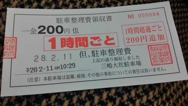 三嶋大社(静岡県三島市)の駐車場1時間ごと200円