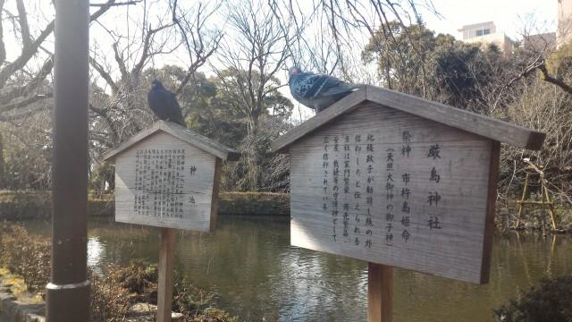 三嶋大社(静岡県三島市)の厳島神社由緒