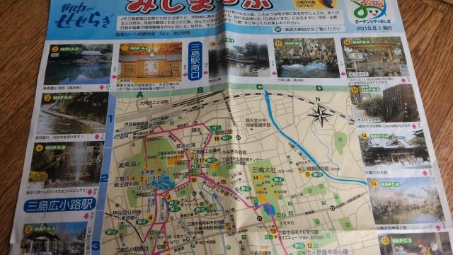 みしまっぷ(静岡県三島市の地図・おすすめ散策コース)