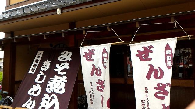 犬山城下町の本町通沿いのうどんとぜんざいのお店