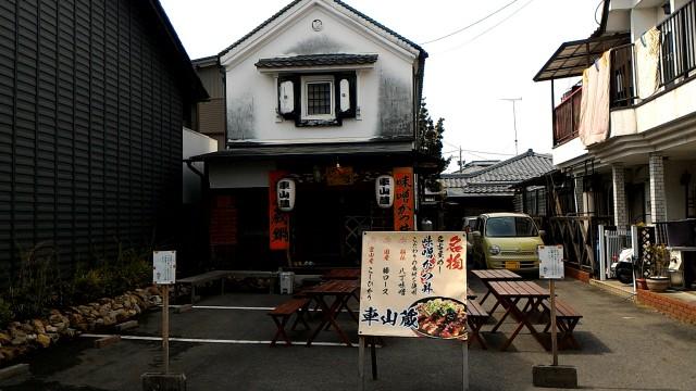 犬山城下町の本町通の蔵のお店味噌カツ丼