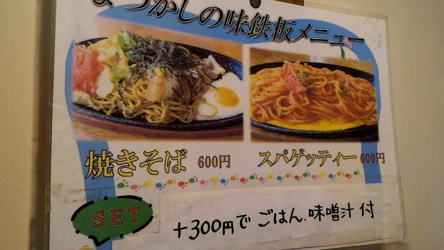 犬山城下町本町通の「なつかしや」さんのなつかしのメニュー