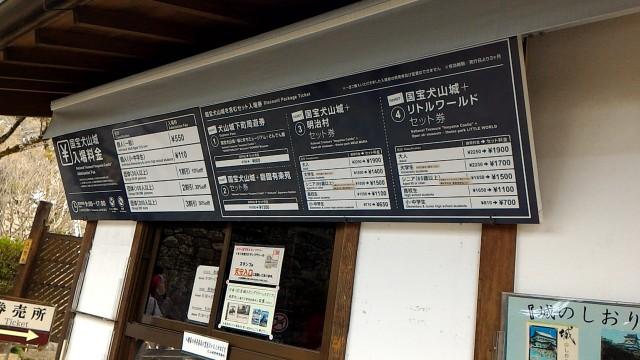国宝犬山城(愛知県犬山市)入場券売場