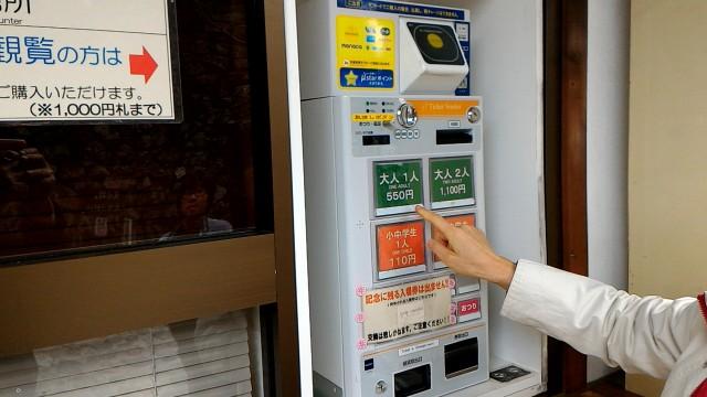 国宝犬山城(愛知県犬山市)入場料自販機