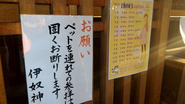 名古屋市西区伊奴神社ペット連れ参拝お断りと平成28年の戌の日カレンダー