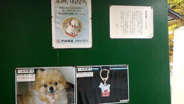 名古屋市西区伊奴神社犬のお守りキーホルダー