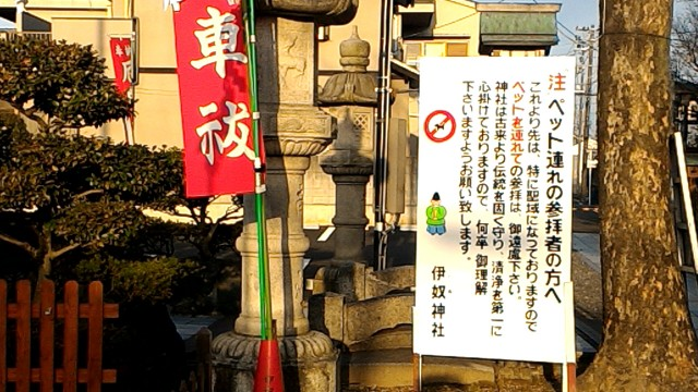 名古屋市西区伊奴神社ペット連れ参拝お断りの看板車祓いのところ