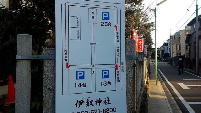 名古屋市西区伊奴神社駐車場案内板