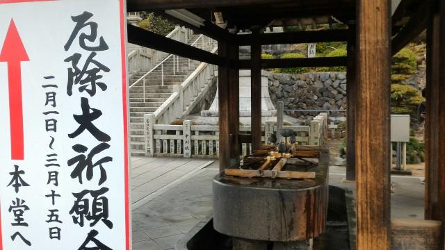 犬山成田山(愛知県犬山市)の手水舎と祈祷案内