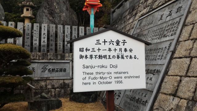 犬山成田山(愛知県犬山市)の境内にある三十六童子像の看板