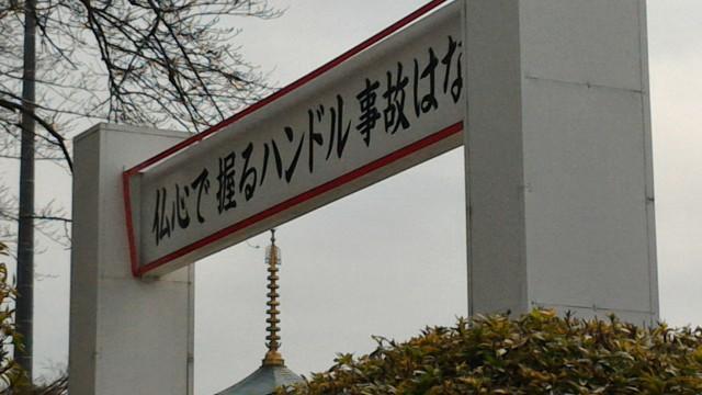 犬山成田山の下り階段から見える門の交通安全標語