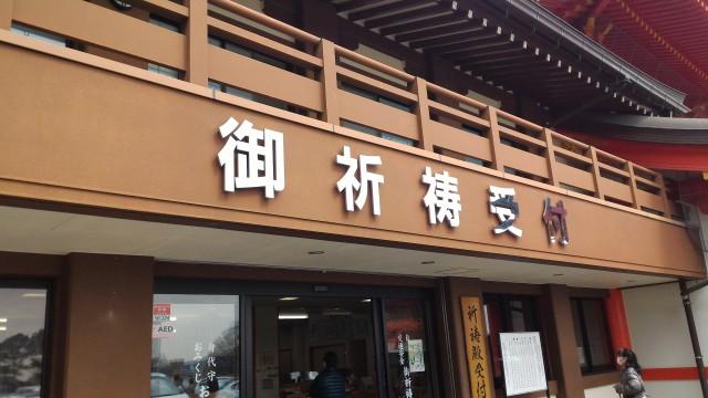 犬山成田山(愛知県犬山市)の本堂そばのご祈祷受付所