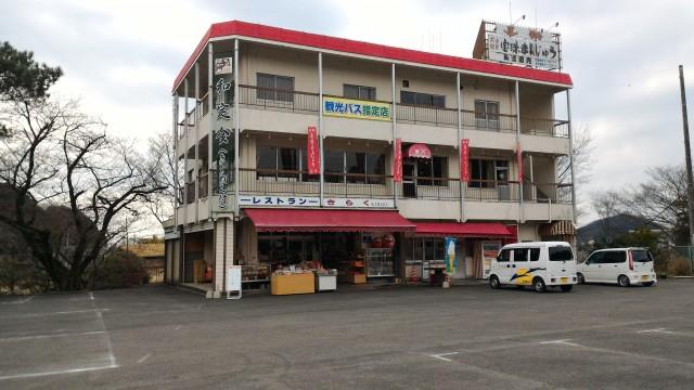 犬山成田山(愛知県犬山市)の下の大きな無料駐車場にある三階建ての土産店