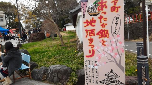 愛知県犬山市あったか鍋と地酒まつり